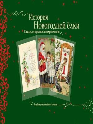 эда история рождественской открытки список литературы женщин это