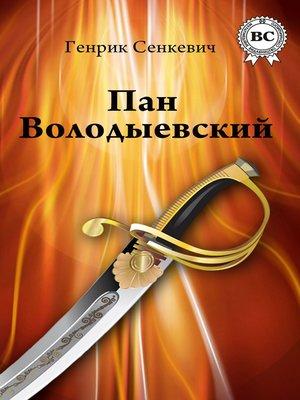 cover image of Пан Володыевский