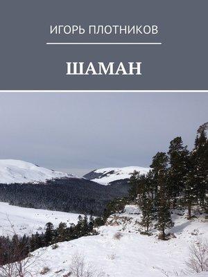 cover image of Шаман