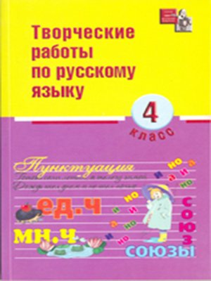 cover image of Творческие работы по русскому языку. 4 класс