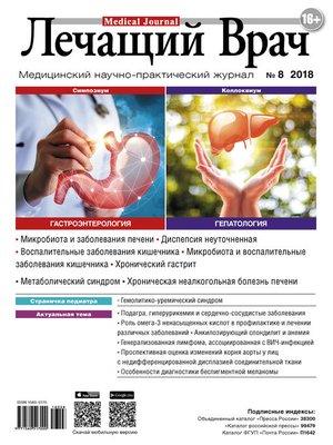 cover image of Журнал «Лечащий Врач» №08/2018