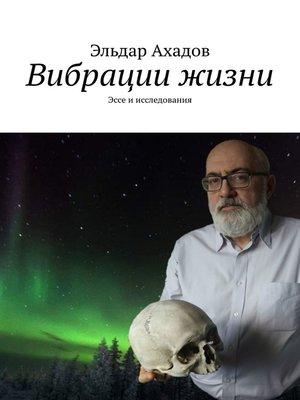 cover image of Вибрации жизни. Эссе иисследования
