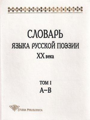 cover image of Словарь языка русской поэзии XX века. Том I. А – В