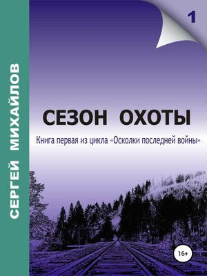 cover image of Сезон охоты