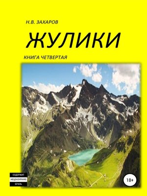 cover image of Жулики. Книга 4