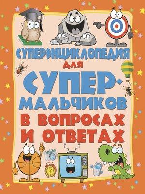 cover image of Суперэнциклопедия для супермальчиков в вопросах и ответах