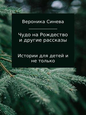 cover image of Чудо на Рождество и другие рассказы