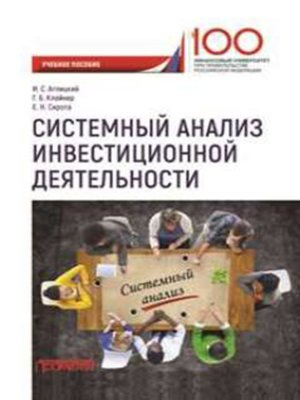 cover image of Системный анализ инвестиционной деятельности
