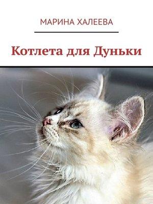 cover image of Котлета для Дуньки