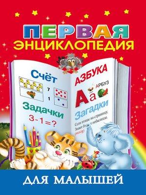 cover image of Первая энциклопедия для малышей