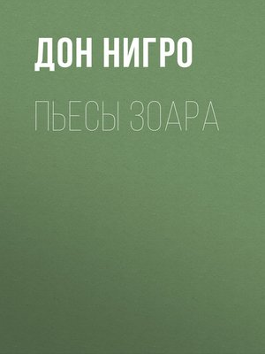 cover image of Пьесы Зоара