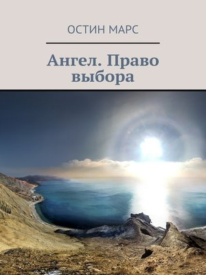 cover image of Ангел. Право выбора