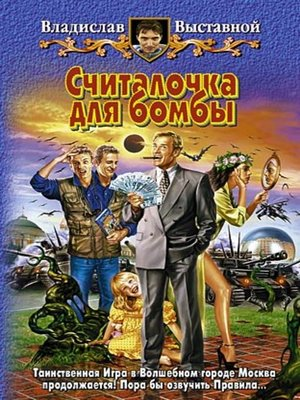 cover image of Считалочка для бомбы