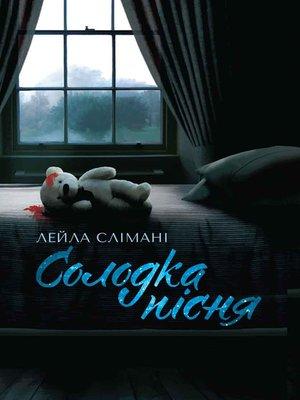 cover image of Солодка пісня
