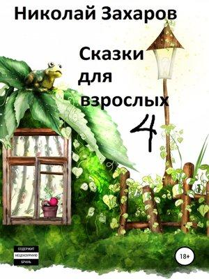 cover image of Сказки для взрослых, часть 4