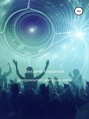 cover image of За горизонтом цветущих небес. Сборник рассказов