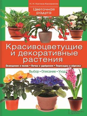 cover image of Красивоцветущие и декоративные растения