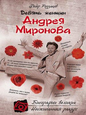 cover image of Девять женщин Андрея Миронова