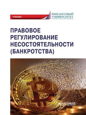 cover image of Правовое регулирование несостоятельности (банкротства)