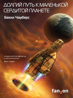 cover image of Долгий путь к маленькой сердитой планете