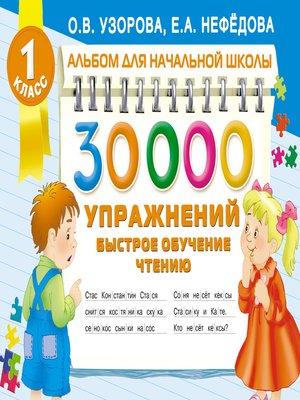 cover image of 30000 упражнений. Быстрое обучение чтению