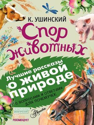 cover image of Спор животных (сборник). С вопросами и ответами для почемучек