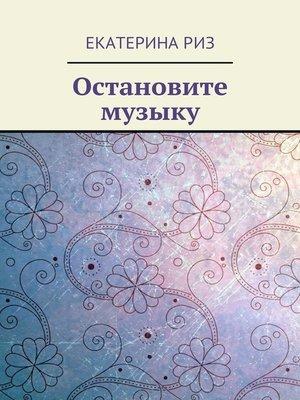 cover image of Остановите музыку