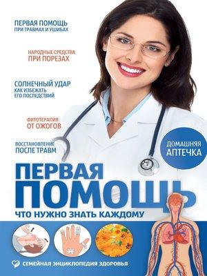 cover image of Первая помощь. Что нужно знать каждому