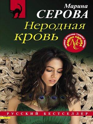 cover image of Неродная кровь