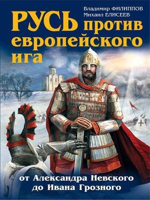 cover image of Русь против европейского ига. От Александра Невского до Ивана Грозного