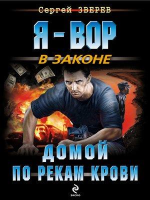 cover image of Домой по рекам крови