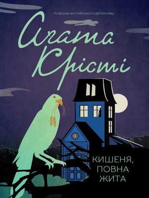 cover image of Кишеня, повна жита