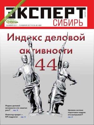 cover image of Эксперт Сибирь 05-06-2017
