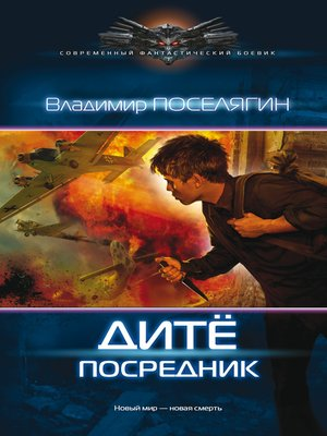 cover image of Дитё. Посредник