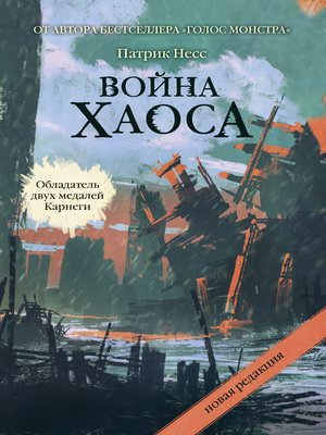 cover image of Война хаоса