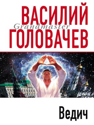 cover image of Ведич