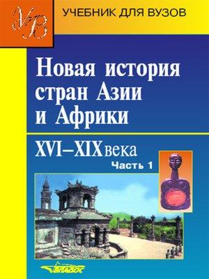 cover image of Новая история стран Азии и Африки. XVI–XIX века. Часть 1
