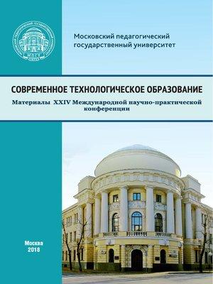 cover image of Современное технологическое образование