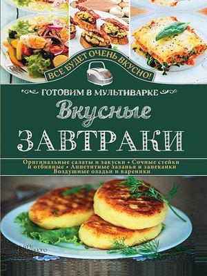 cover image of Вкусные завтраки. Готовим в мультиварке