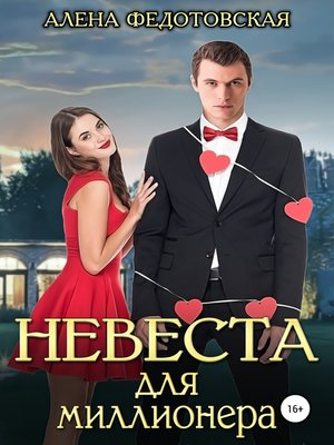 cover image of Невеста для миллионера