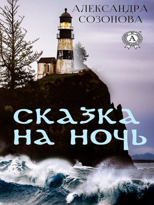cover image of Сказка на ночь