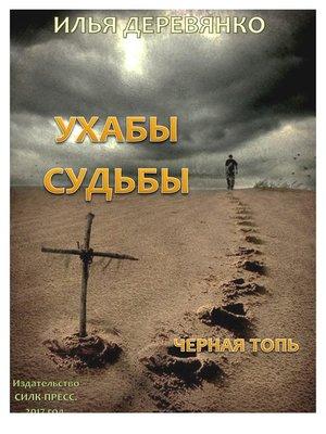 cover image of Черная Топь
