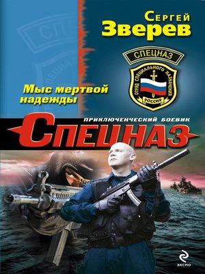 cover image of Мыс мертвой надежды