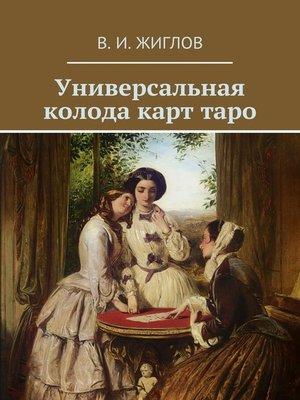 cover image of Универсальная колода карттаро
