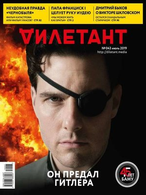 cover image of Дилетант 43