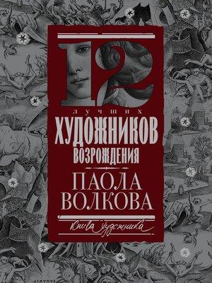 cover image of 12 лучших художников Возрождения