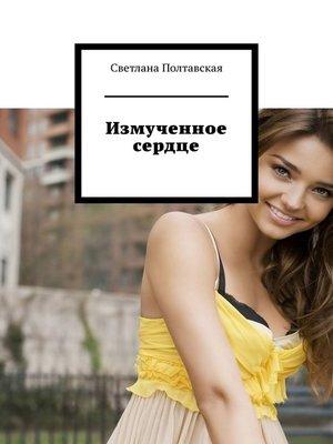 cover image of Измученное сердце