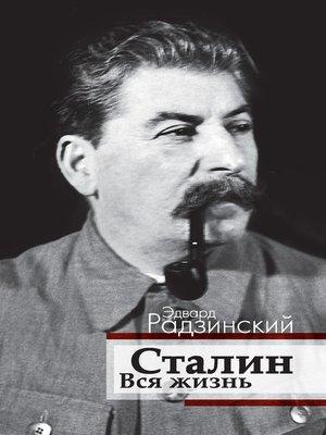 cover image of Сталин. Вся жизнь