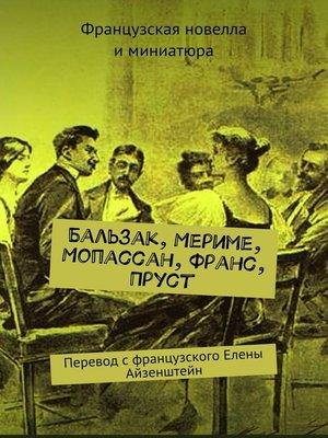 cover image of Бальзак, Мериме, Мопассан, Франс, Пруст. Перевод с французского Елены Айзенштейн