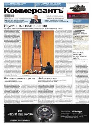 cover image of Коммерсантъ (понедельник-пятница) 45-2015